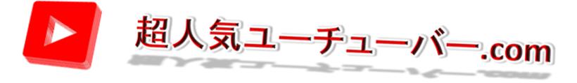 超人気ユーチューバー.com